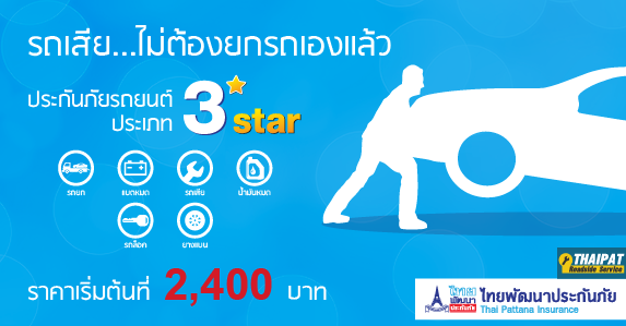 bannerPromotion_motor_3star